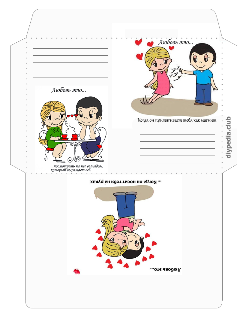 конверт love is своими руками