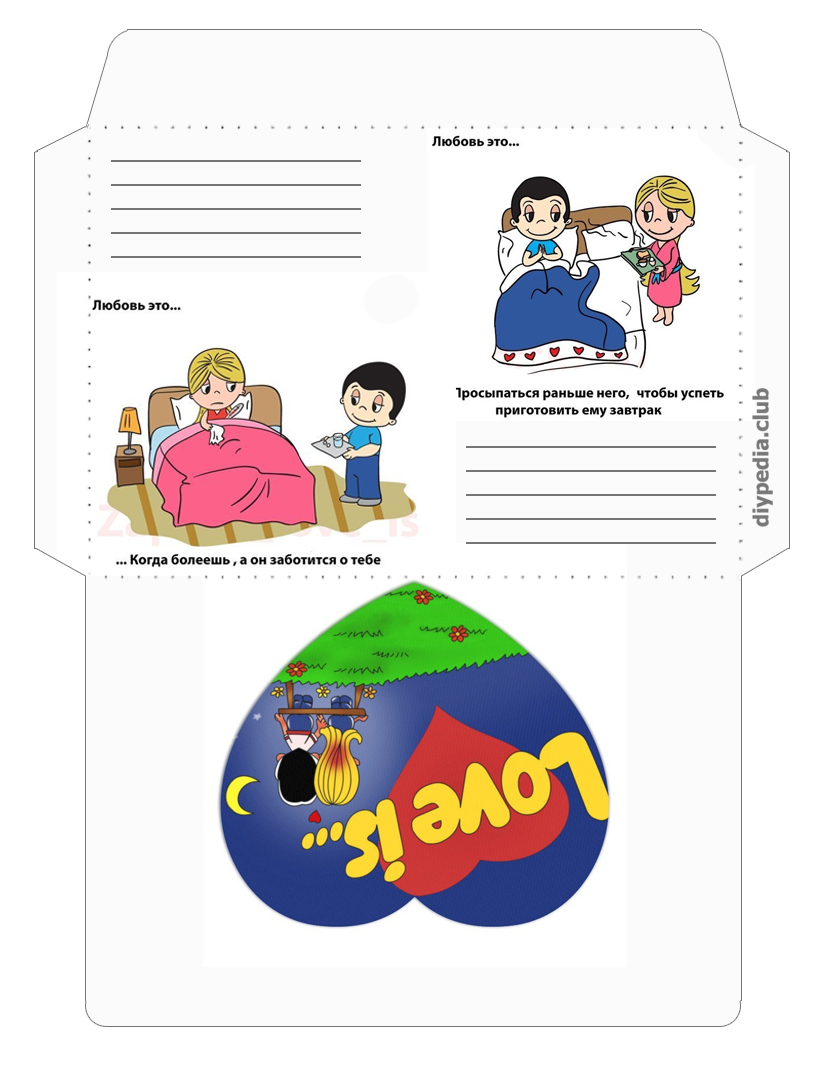 конверты для печати love is