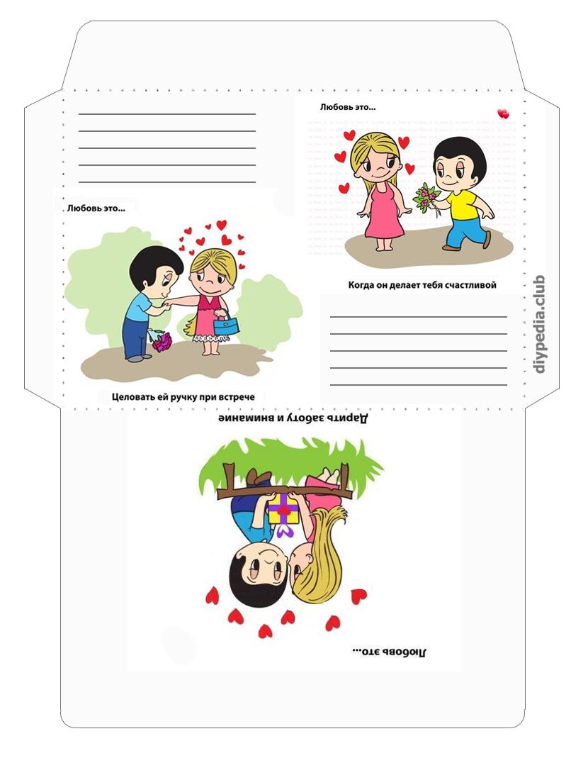 распечатать конверт love is