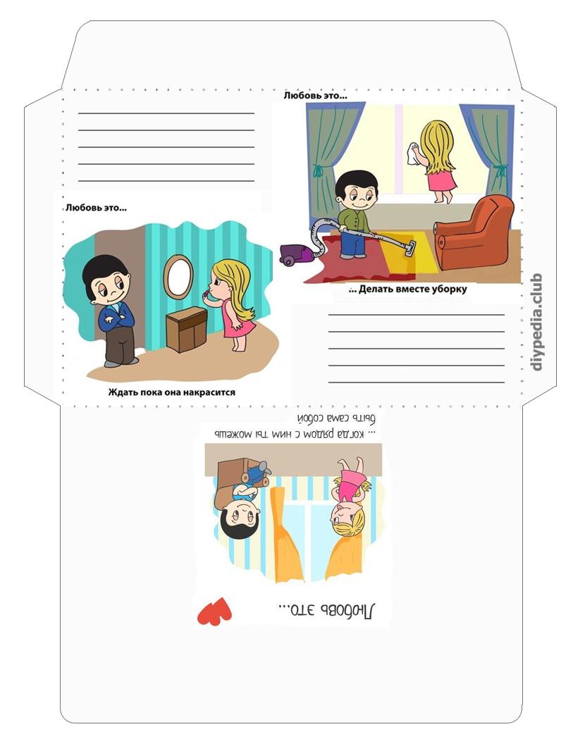 конверты love is распечатать