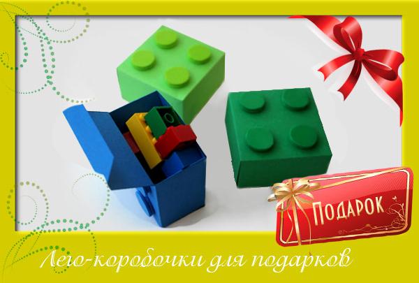 Подарочная лего коробочка